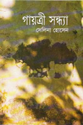 'গায়ত্রী সন্ধ্যা': বাঙালির আত্মানুসন্ধানের ঔপন্যাসিক দলিল