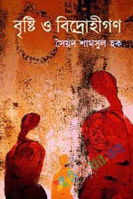 'বৃষ্টি ও বিদ্রোহীগণ': ইতিহাস, লোককথা ও মুক্তিযুদ্ধের উপন্যাস