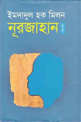 ইমদাদুল হক মিলনের'নূরজাহান' : এক চিলতে বাংলাদেশ